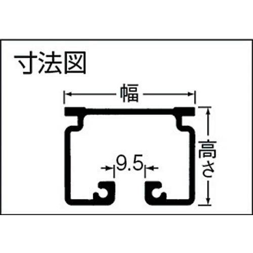 岡田 D40レール 3m アルミ ブラック製品図面・寸法図