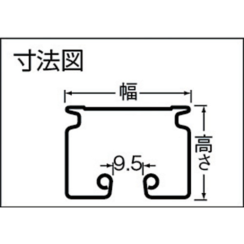 岡田 D40レール 4m スチール製品図面・寸法図
