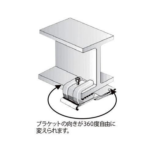 岡田 ベンダークリップ付天井ブラケット Bタイプ