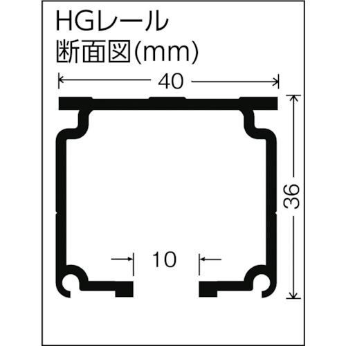 岡田 HGレール 2m アルミ製品図面・寸法図