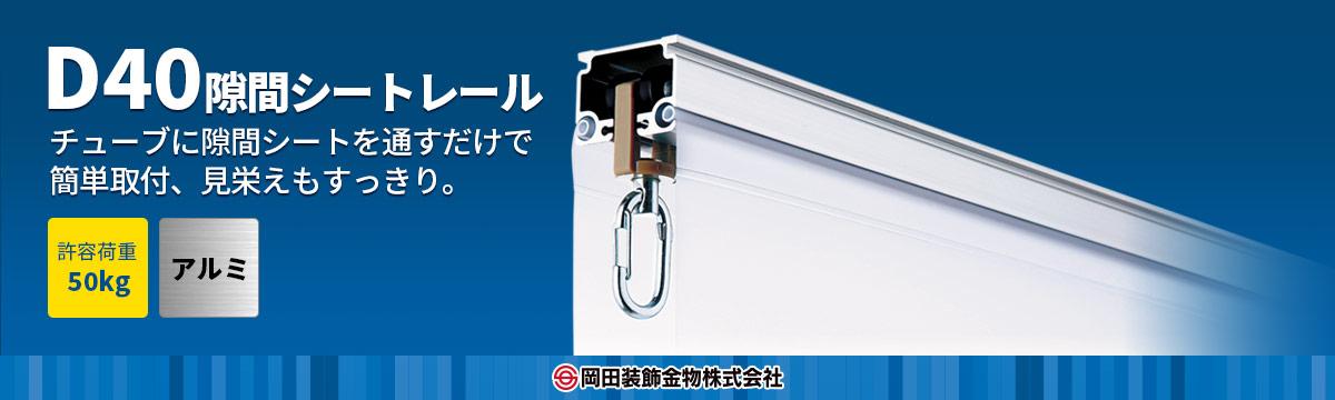 岡田装飾金物 D40隙間シートレール