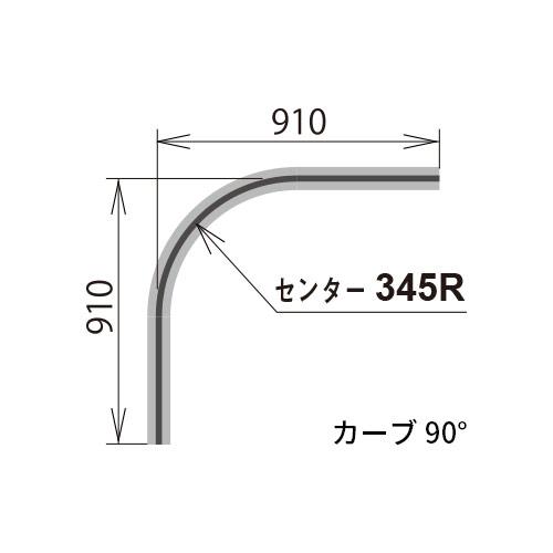 日中 レクト30 ステンレスカーブレール90°曲げ(345R) 製品図面・寸法図