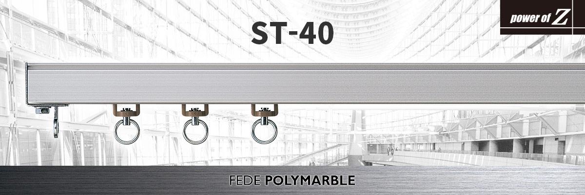 ST-40レール