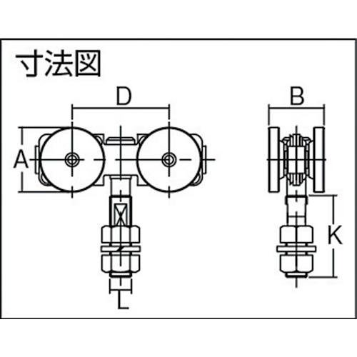 ダイケン 2号 ドアハンガー用 ベアリング複車 フレキシブルタイプ製品図面・寸法図