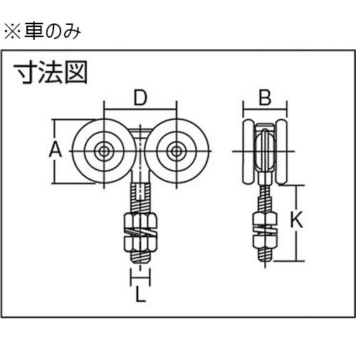ダイケン 2号 ドアハンガー用 複車 車のみ製品図面・寸法図