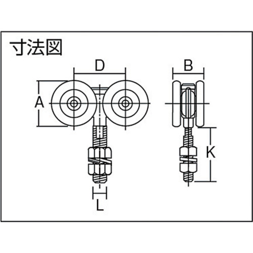 ダイケン 2号 ドアハンガー用 複車製品図面・寸法図