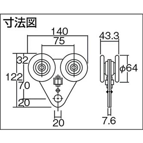 ダイケン スチール4号 ドアハンガー マテハン部品 ツールC複車 製品図面・寸法図