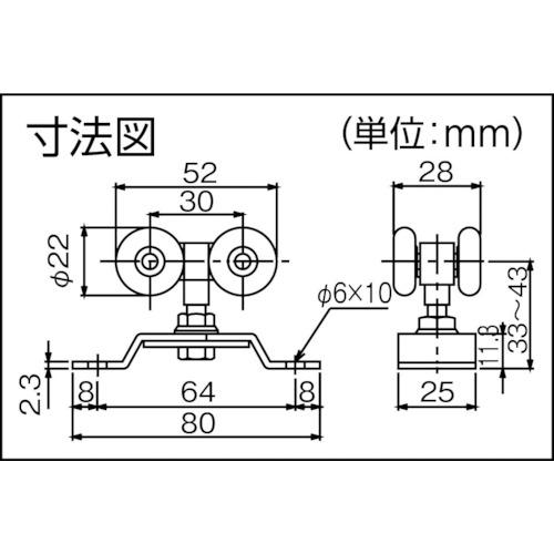 ダイケン アルミ ドアハンガー SD10 プレート付複車製品図面・寸法図