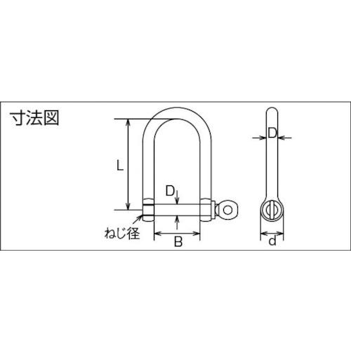 水本 ステンレス ロングワイドシャックル 長さ48mm内幅24mm(1個=1袋) 製品図面・寸法図