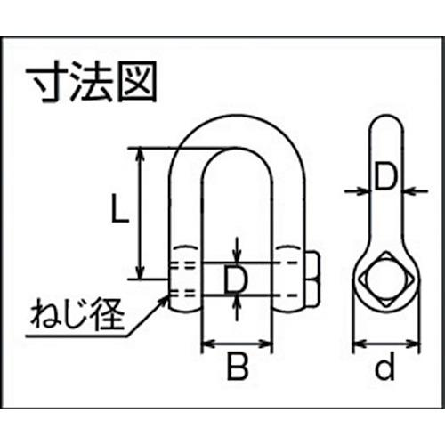 水本 ステンレス 角頭シャックル 呼び8mm 製品図面・寸法図