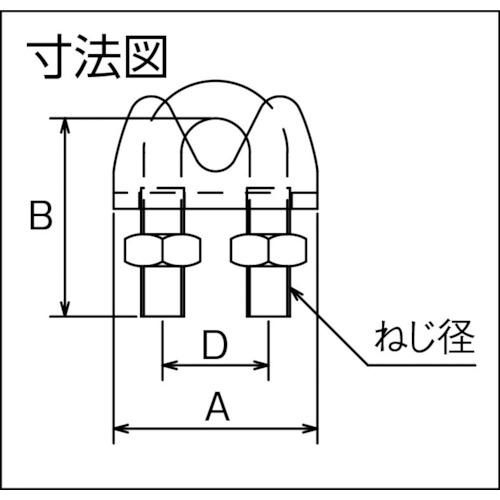 水本 ステンレス プレスワイヤークリップ 使用ロープ径6mm 製品図面・寸法図
