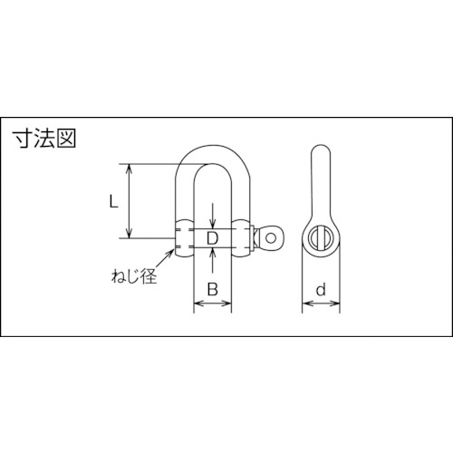水本 アルミシャックル(シルバー) 呼び6mm 製品図面・寸法図