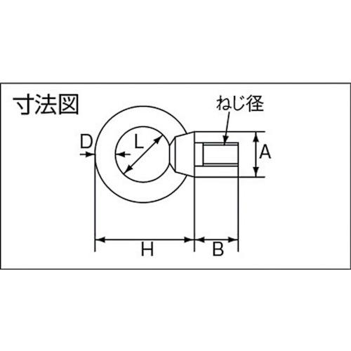 水本 ステンレス アイボルトブネジ ねじ径W-3/8 製品図面・寸法図