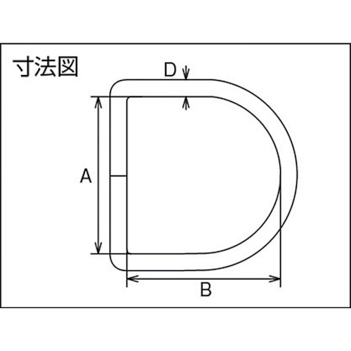 水本 ステンレス Dリンク 線径6mm 内幅55mm 製品図面・寸法図