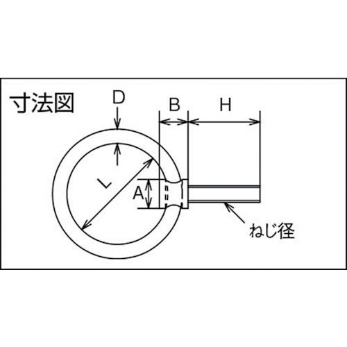 水本 ステンレス つば付リングボルト(ミリネジ) ねじ径M-8 ねじ長さ40mm 製品図面・寸法図