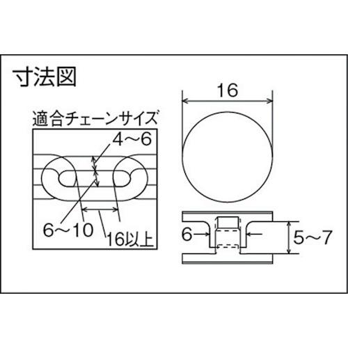水本 チェーンアイ (パック/6個入/レッド) 製品図面・寸法図