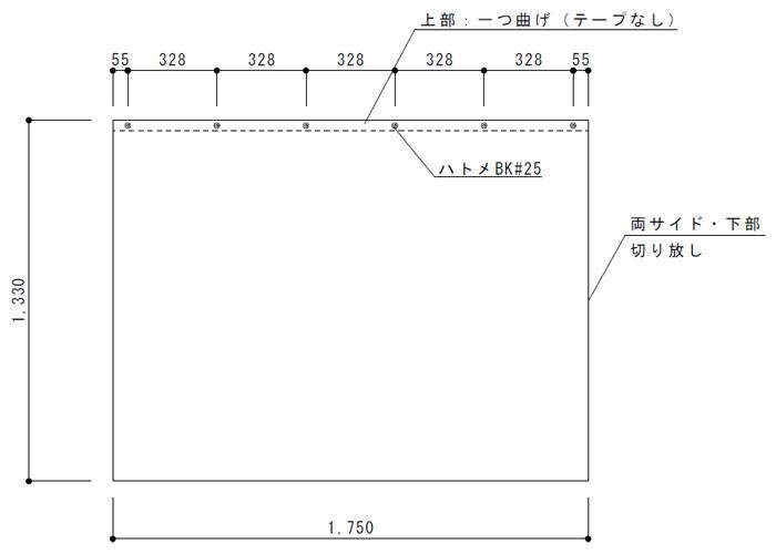 クリアカーテンPRO 防炎(巾175×丈133cm) 製品図面・寸法図