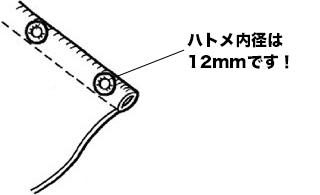ハトメ内径12mm