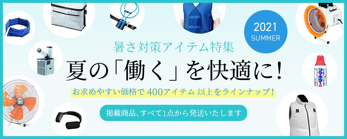 /top/slide_pk002-cool2021.png